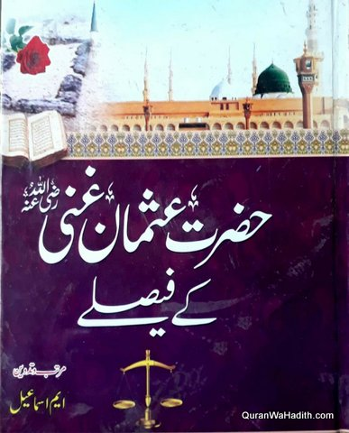 Hazrat Usman Ghani Ke Faisle, حضرت عثمان غنی کے فیصلے