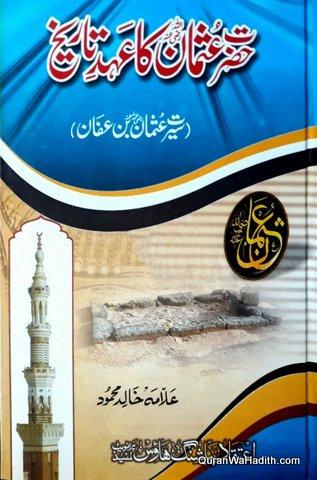 Hazrat Usman Ka Ahad e Tareekh, حضرت عثمان کا عہد تاریخ