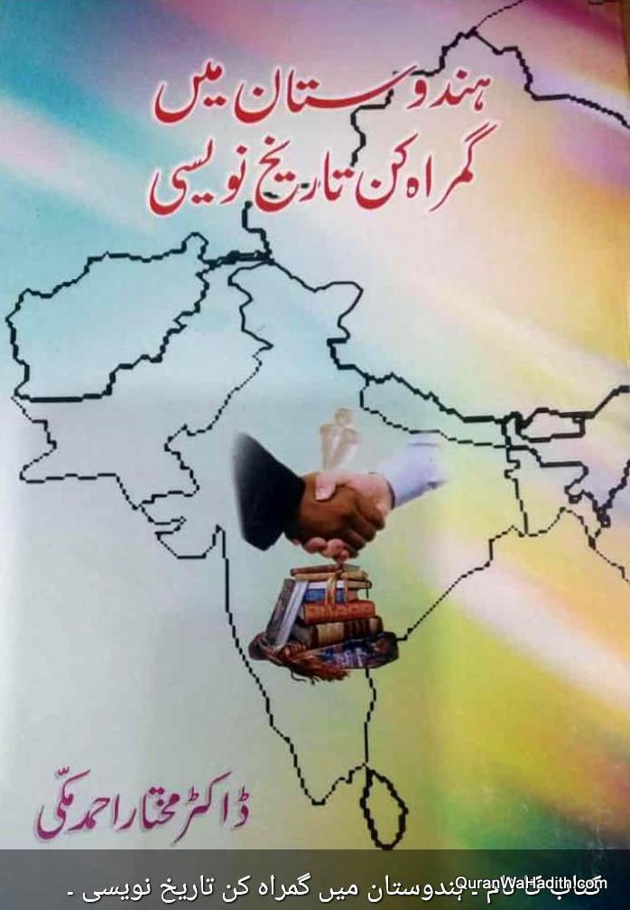 Hindustan Mein Gumrah Kun Tareekh Navesi, ہندوستان میں گمراہ کن تاریخ نویسی
