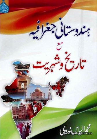 Hindustani Geographya, Tareekh o Sheriyat, ہندوستانی جغرافیہ مع تاریخ و شہریت