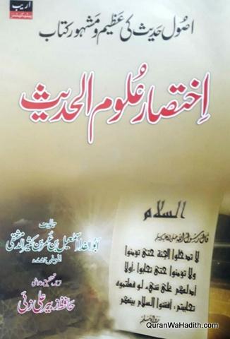 Ikhtisar Uloom ul Hadees, اختصار علوم الحدیث