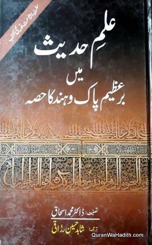 Ilm e Hadees Mein Bar e Azeem Pak o Hind Ka Hissa, علم حدیث میں بر عظیم پاک و ہند کا حصہ