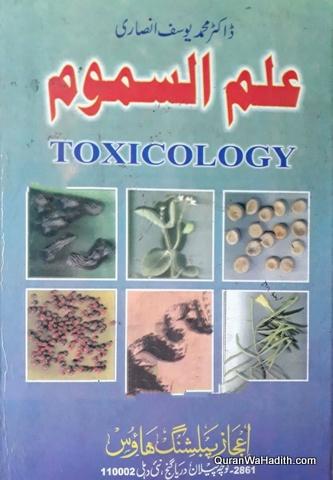 Ilm ul Samoom, Toxicology Urdu, علم السموم