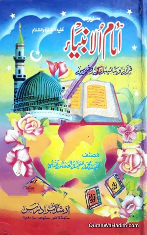 Imam ul Ambiya, Quran wa Bible Ki Roashni Mein, امام الانبیاء