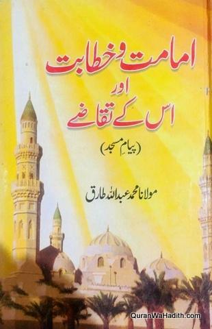 Imamat Wa Khitabat Aur Uske Taqaze, امامت و خطبات اور ان کے تقاضے