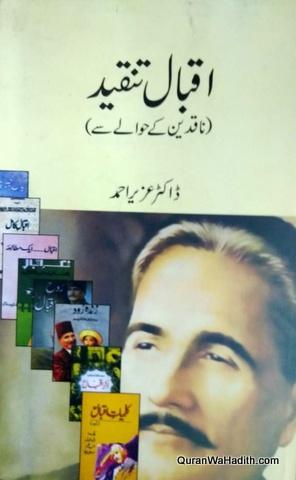 Iqbal Tanqeed, اقبال تنقید، ناقدین کے حوالے سے