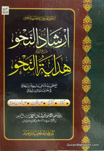 Irshad un Nahw Sharah Hidayatun Nahw, ارشاد النحو شرح ہدایۃ النحو اردو