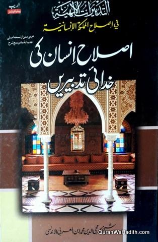 Islah e Insan Ki Khudai Tadbeerein, اصلاح انسان کی خدائی تدبیریں