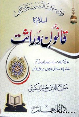Islam Ka Qanoon e Virasat, اسلام کا قانون وراثت