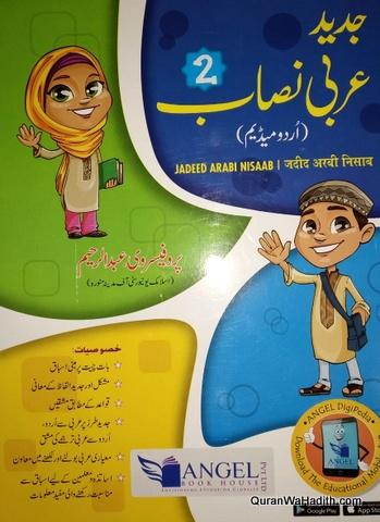Jadeed Arabi Nisaab, Urdu Medium, 7 Vols, جدید عربی نصاب