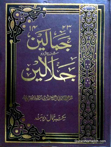 Jamalain Sharah Jalalain Urdu, 6 Vols, جمالین شرح تفسیر جلالین اردو