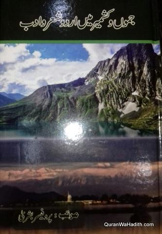 Jammu Kashmir Mein Urdu Sher o Adab, جموں کشمیر میں اردو شعر و ادب