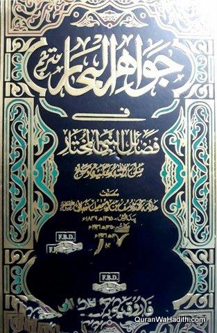 Jawahir ul Bihar Urdu, 6 Vols, جواہر البحار فی فضائل النبی المختار