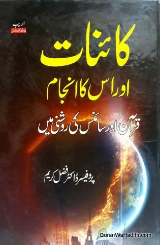 Kainat Aur Uska Anjam, Quran Aur Science K Roshni Mein, کائنات اور اس کا انجام
