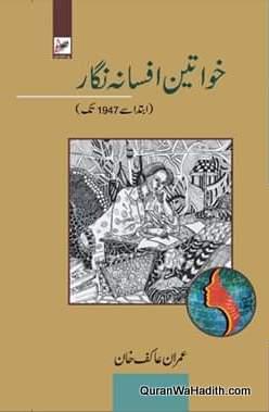 Khawateen Afsana Nigar, خواتین افسانہ نگار، ابتدا سے ١٩٤٧ تک