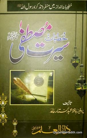 Khutbat Seerat e Mustafa, خطبات سیرت مصطفیٰ