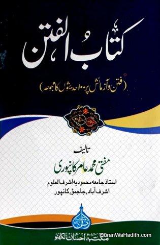 Kitab ul Fitan, کتاب الفتن, فتن و آزمائش پر ١٠٠ حدیثوں کا مجموعہ