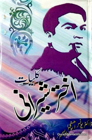 Kulliyat e Akhtar Shirani, کلیات اختر شیرانی