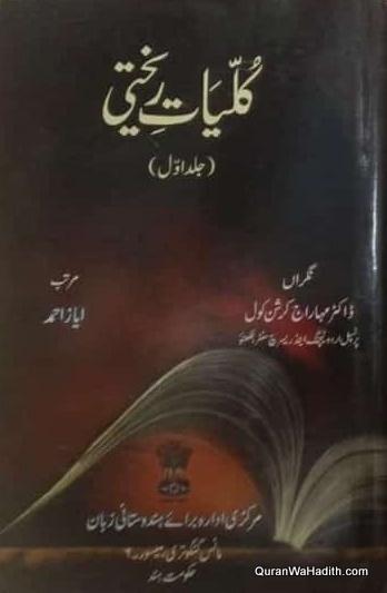 Kulliyat e Rekhti, 2 Vols, کلیات ریختی