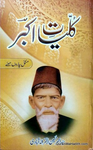 Kulliyat e Akbar, Syed Akbar Hussain, کلیاتِ اکبر الٰہ آبادی