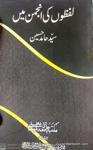 Lafzon Ki Anjuman Mein, لفظوں کی انجمن میں