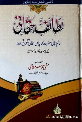 Lataif e Haqqani, Maulana Palan Haqqani Ke Latife, لطائف حقانی