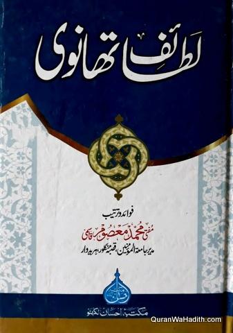 Lataif e Thanvi, لطائف تھانوی