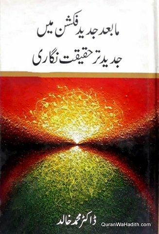 Ma bad Jadeed Fiction Mein Jadeed Tar Tehqeeq Nigari, ما بعد جدید فکشن میں جدید تر حقیقت نگاری