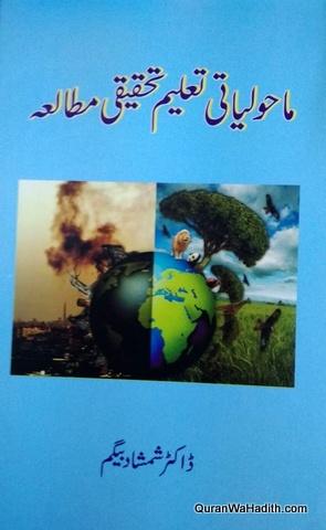 Maholiyati Taleem Tahqeeqi Mutala, ماحولیاتی تعلیم تحقیقی مطالعہ