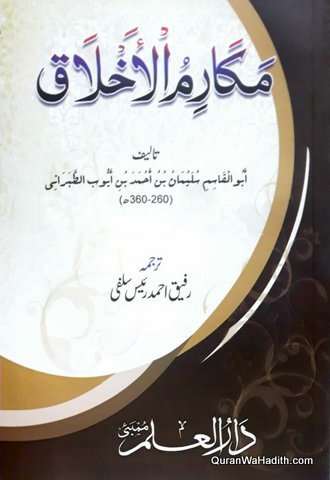 Makarim ul Akhlaq Urdu, مکارم الاخلاق اردو