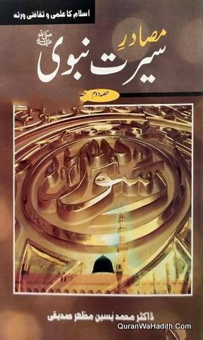 Masadir e Seerat e Nabvi, 2 Vols, مصادر سیرت نبوی