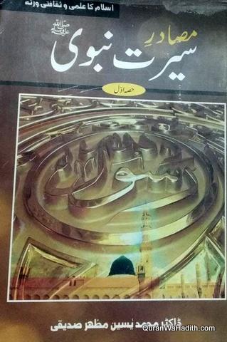 Masadir e Seerat un Nabi, 2 Vols, مصادر سیرت النبی