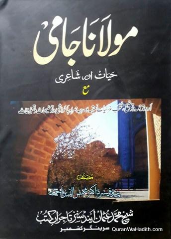 Maulana Jami Hayat Aur Shayari, مولانا جامی حیات اور شاعری
