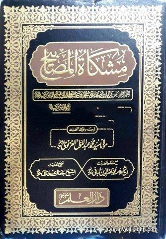 Mishkat ul Masabih Urdu, 5 Vols, مشکوة المصباح اردو