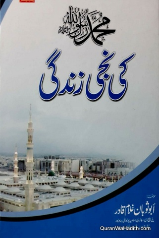 Muhammad Ki Niji Zindagi, محمد ﷺ کی نجی زندگی