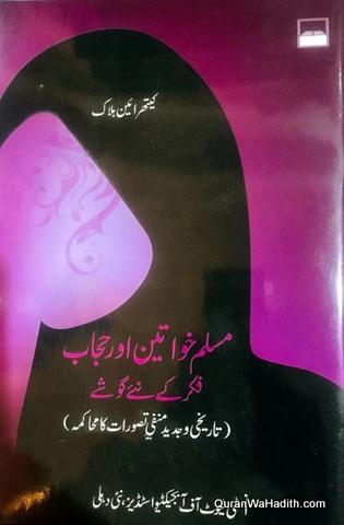 Muslim Khawateen Aur Hijab, مسلم خواتین اور حجاب فکر کے نۓ گوشے، تاریخ و جدید منفی تصورات کا محاکمہ