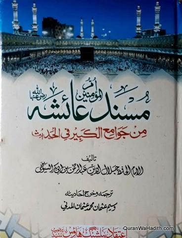 Musnad Hazrat Aisha, مسند حضرت عائشہ اردو