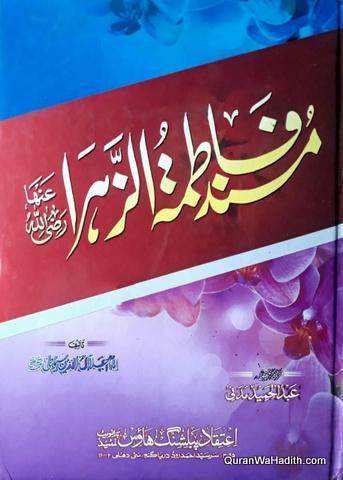 Musnad Fatima tus Zahra Urdu, مسند فاطمہ الزہرا اردو