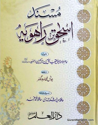 Musnad Ishaq bin Rahawaih Urdu, مسند اسحاق بن راہویہ اردو