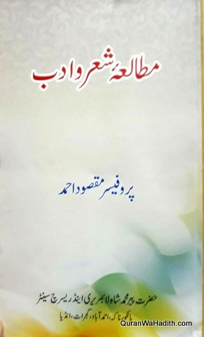 Mutala Sher o Adab, مطالعہ شعر و ادب
