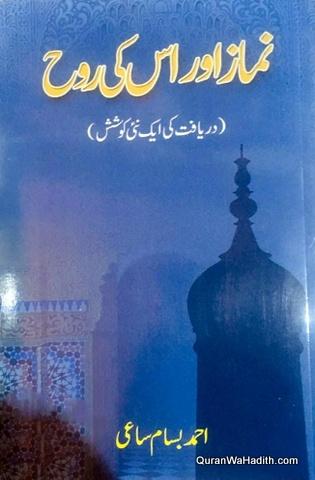 Namaz Aur Uski Rooh, نماز اور اس کی روح، دریافت کی ایک نئی کوشش
