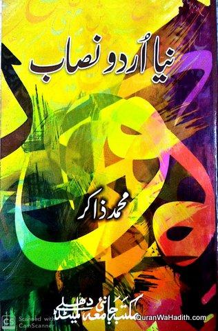 Naya Urdu Nisab, نیا اردو نصاب