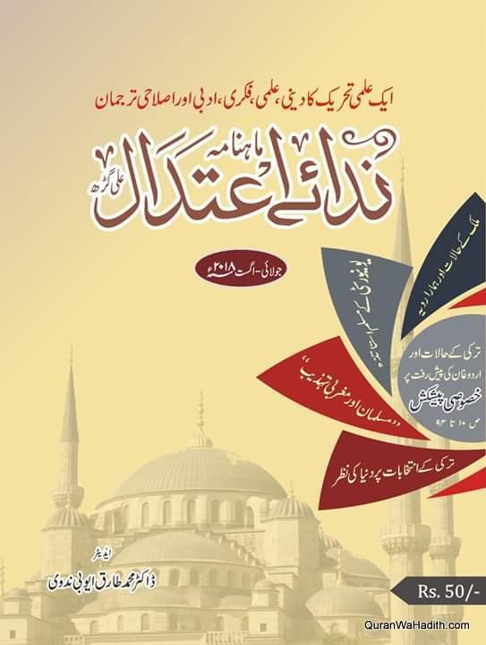 Nida e Aitadal Risala, Monthly, ندائے اعتدال, ماہنامہ