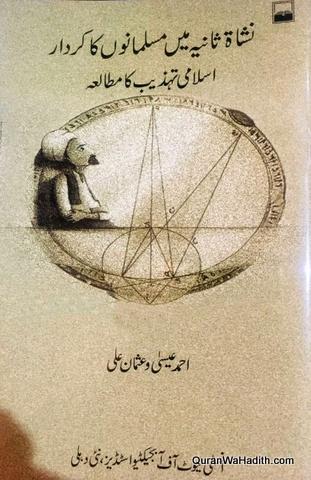 Nishat e Sania Mein Musalmano Ka Kirdar, نشاة ثانیہ میں مسلمانوں کا کردار اسلامی تہذیب کا مطالعہ