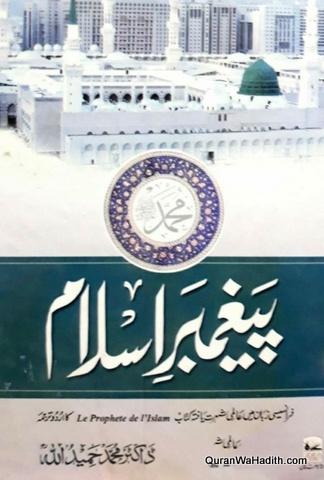 Paighambar e Islam, پیغمبر اسلام