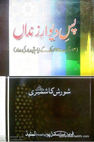 Pas e Deewar e Zindan, پس دیوار زنداں, ١٤ اگست ١٩٤٧ تک کے ایام قید و بند کی روداد