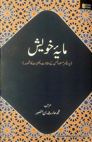 Prof Masud ul Hasan Ke Maqalat o Maktoobat Ka Majmua, مایہ خویش