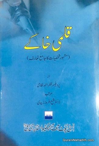 Qalmi Khake, Mashoor Shakhsiyat Ka Jame Taaruf, قلمی خاکے, مشہور شخصیات کا جامع تعارف
