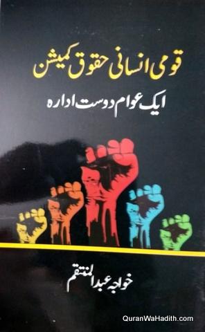 Qaumi Insani Huqooq Commission, قومی انسانی حقوق کمیشن ایک عوام دوست ادارہ