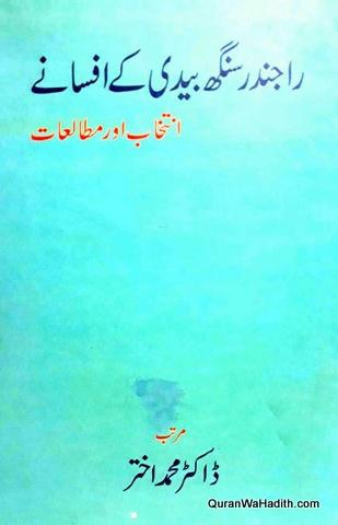 Rajendra Singh Bedi Ke Afsane, راجندر سنگھ بیدی کے افسانے، انتخاب اور مطالعات